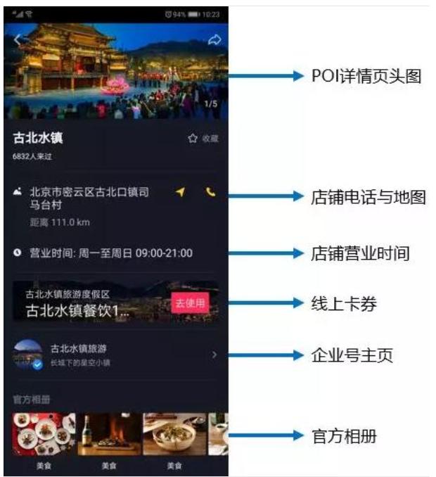 """抖音新加入""""抖店""""功能,旨为商家服务"""