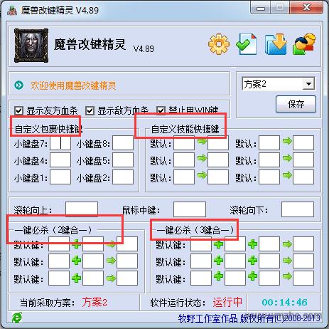 魔兽改键精灵绿色版软件截图