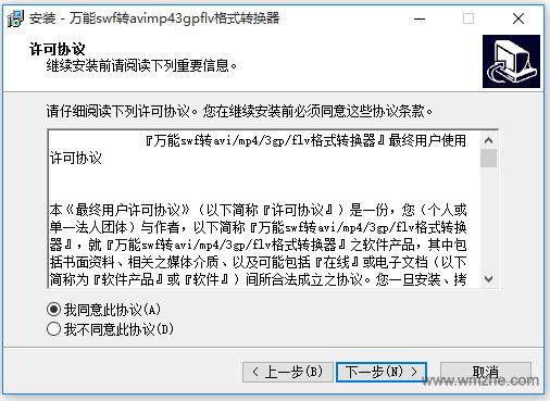 万能swf转avi/mp4/3gp/flv格式转换器软件截图