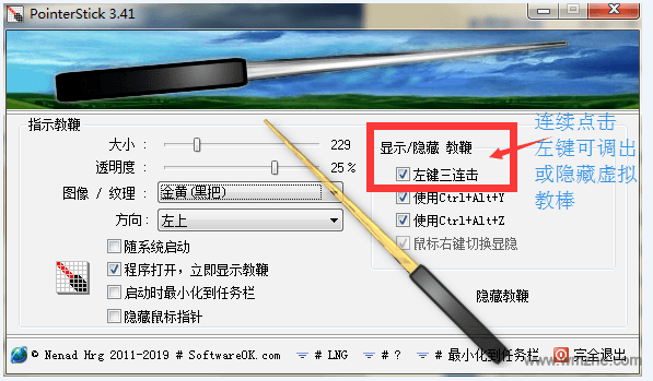 PointerStick软件截图