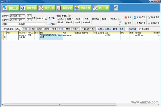 LINUO极致订单打印管理系统软件截图