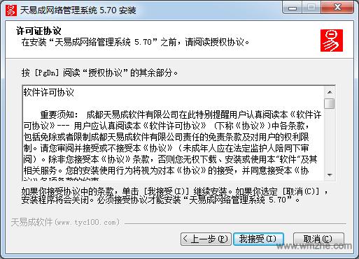 天易成网管软件截图