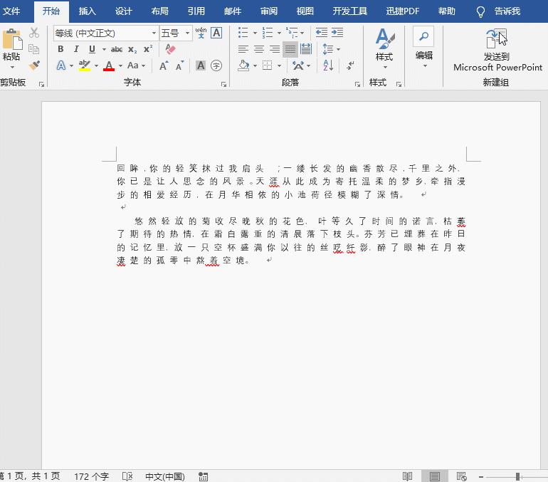 如何快速删除Word文档中的多余空格、段落符、页眉横线?这些都是基础操作