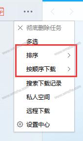 迅雷9如何让下载任务进行排序,迅雷9给下载文件排序的方法