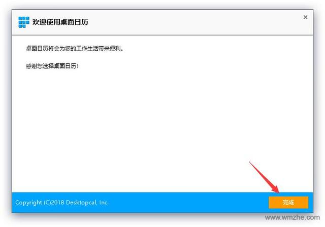 Desktopcal桌面日歷軟件截圖