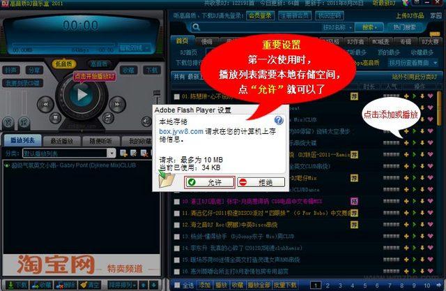 高音质dj音乐盒软件截图