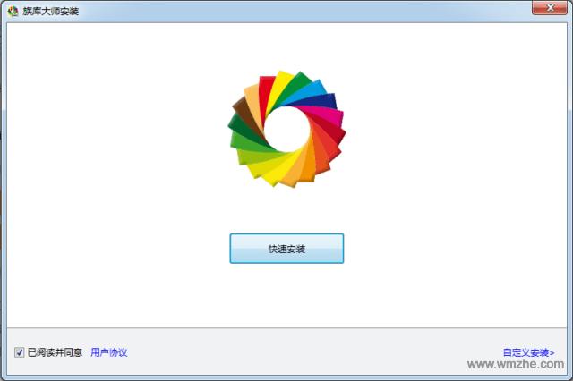 族库大师软件截图