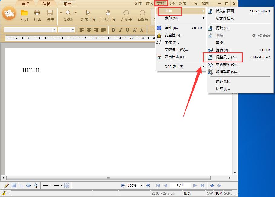 极速pdf阅读器怎么调整pdf页面尺寸