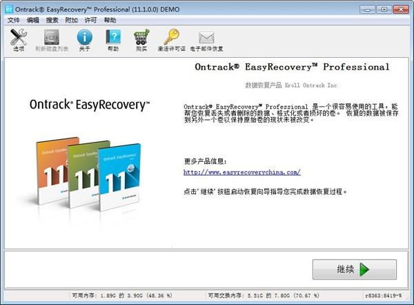 怎样恢复误删除文件?硬盘数据恢复软件——EasyRecovery 有办法