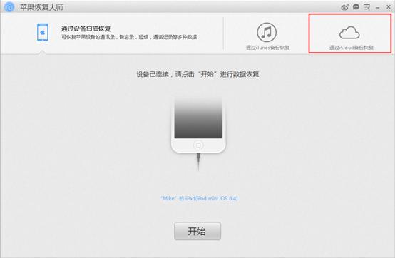 苹果恢复大师通过iCloud备份恢复的图文步骤