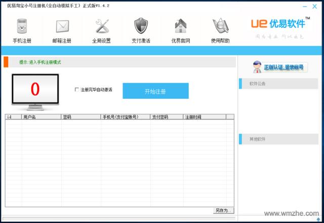 优易淘宝小号注册机软件截图