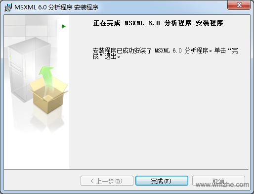 MSXML软件截图