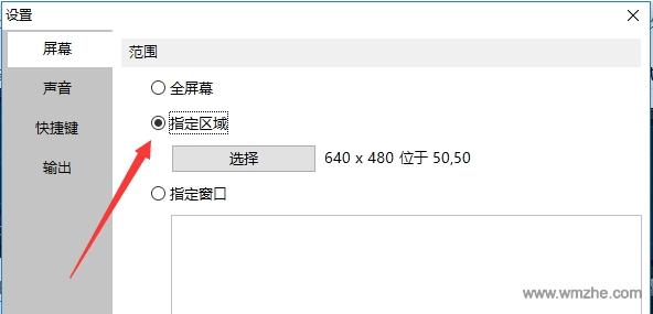 印象录屏软件截图