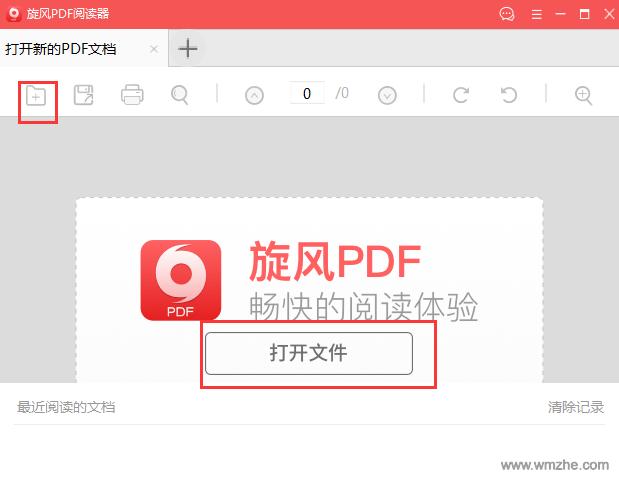 旋风PDF阅读器软件截图