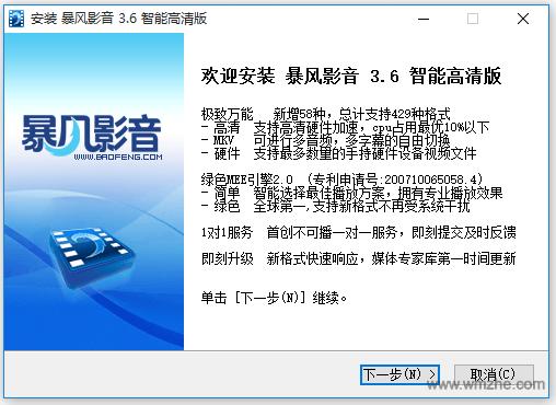 暴风影音软件截图