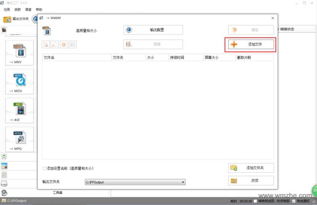 FormatFactory软件截图