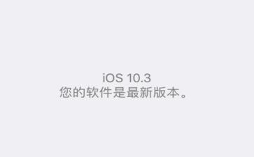 iOS 10.3正式版怎么更新?果粉新手朋友快Get起来!