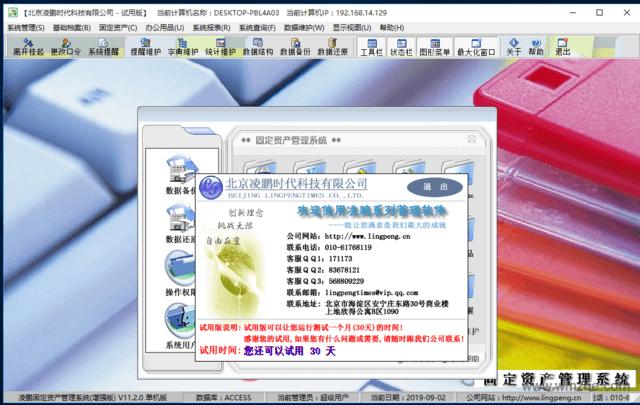凌鵬固定資產管理系統軟件截圖