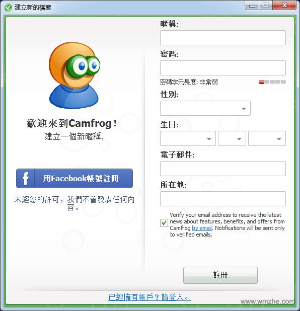 康福中國 camfrog軟件截圖