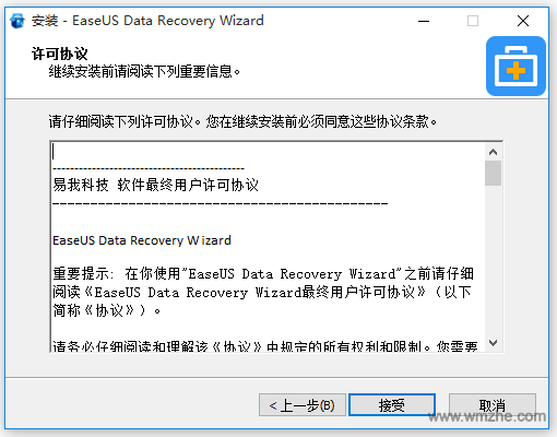 EASEUS Data Recovery Wizard軟件截圖