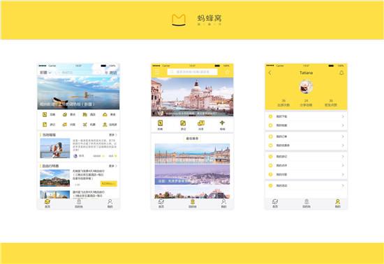 中秋国庆小长假,介绍个吃喝玩乐全包的app给你