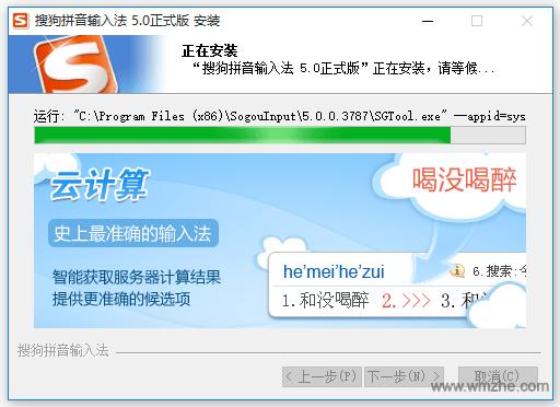 搜狗拼音輸入法5.0軟件截圖