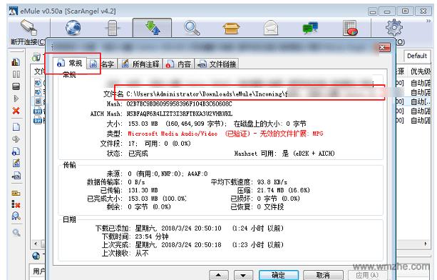 eMule软件截图