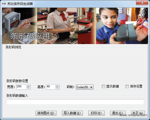 条形码生成器软件截图