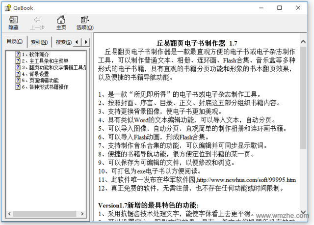 QeBook软件截图