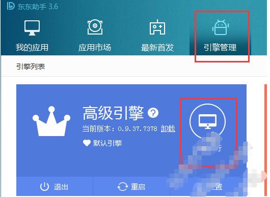 东东手游助手按键设置功能介绍,玩游戏第一步