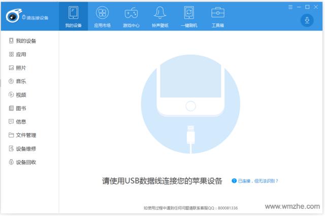 iTools苹果管理工具软件截图