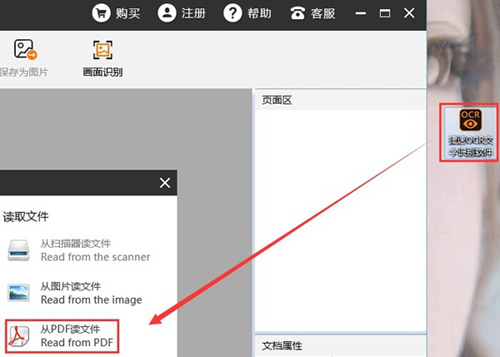 用捷速ocr文字识别软件,轻松几步就可修改图片上的文字