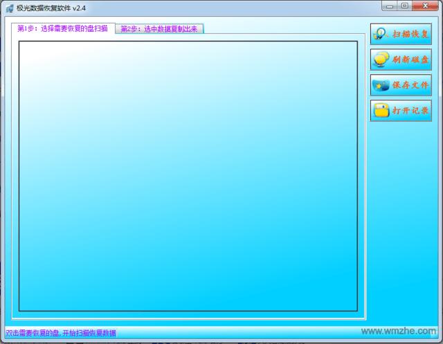 极光数据恢复软件软件截图
