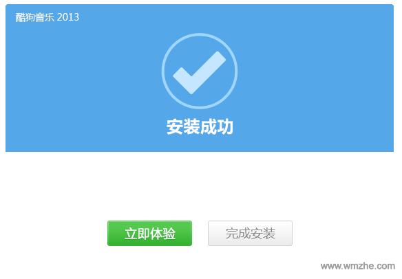 酷狗2013软件截图