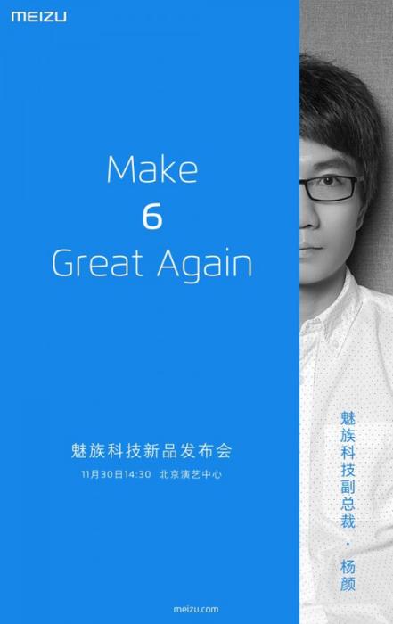 Flyme 6 UI界面首曝光:魅族Pro 6s已适配