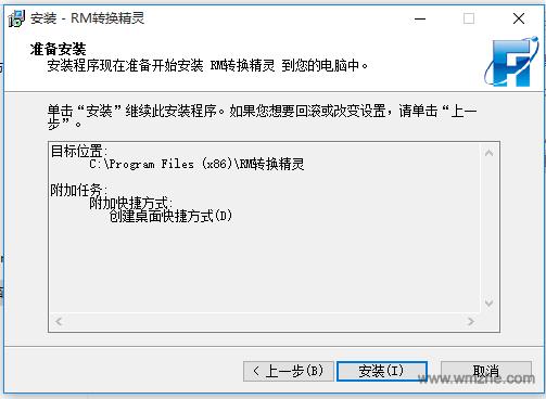 飞华RM转换精灵软件截图