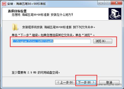 孙海峰五笔86+98标准版软件截图