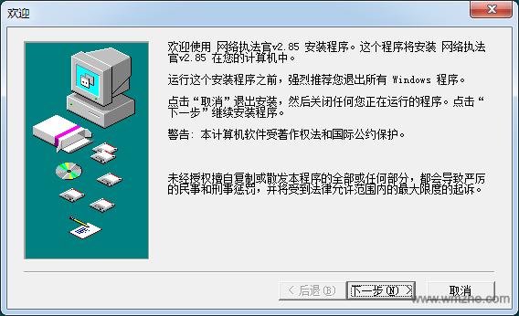 网络执法官软件截图