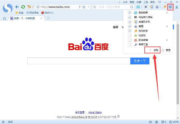 搜狗浏览器进行网页截图的具体步骤