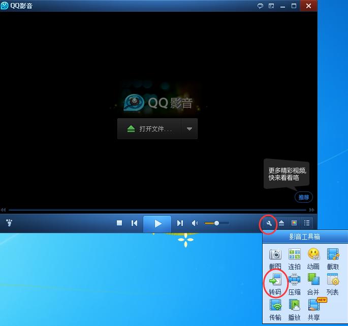 qq影音怎么添加字幕?qq影音导入视频字幕的方法