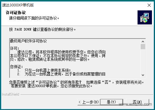速達3000軟件截圖