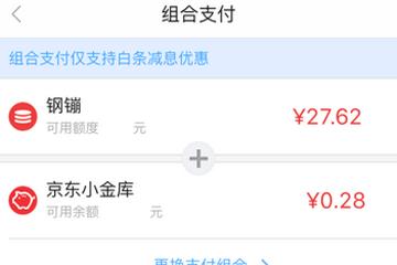 """京东""""组合支付""""界面"""