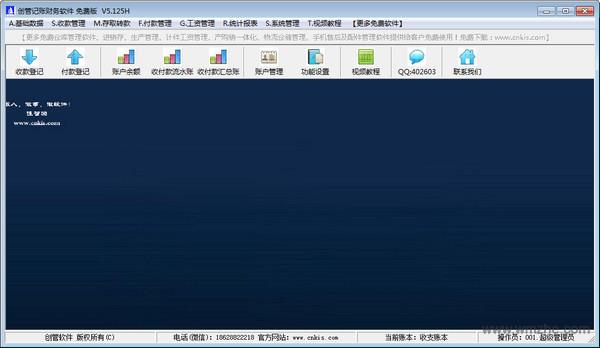创管记账财务软件软件截图