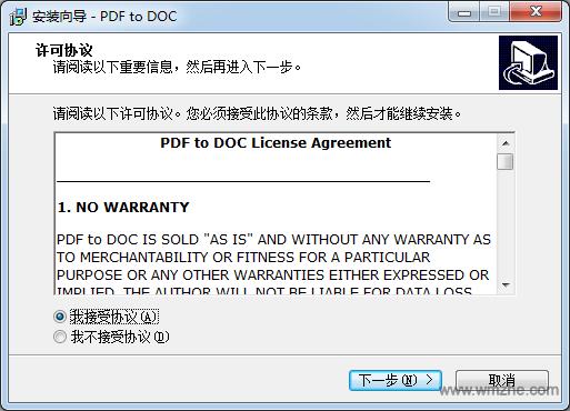 TriSun PDF to DOC软件截图