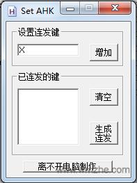 随便任性键SET AHK软件截图