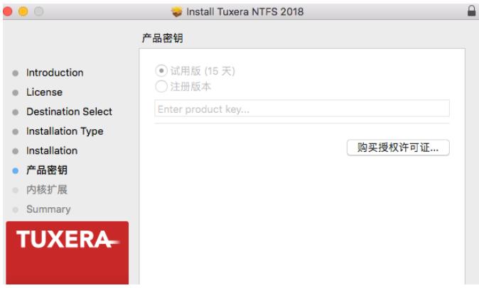 正确安装Tuxera NTFS for Mac 2018的方法说明,新手请参考