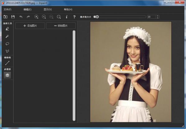 """Inpaint——有""""魔法""""的除瑕疵的图片处理工具"""