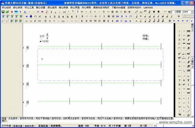 作曲大师音乐制作软件软件截图