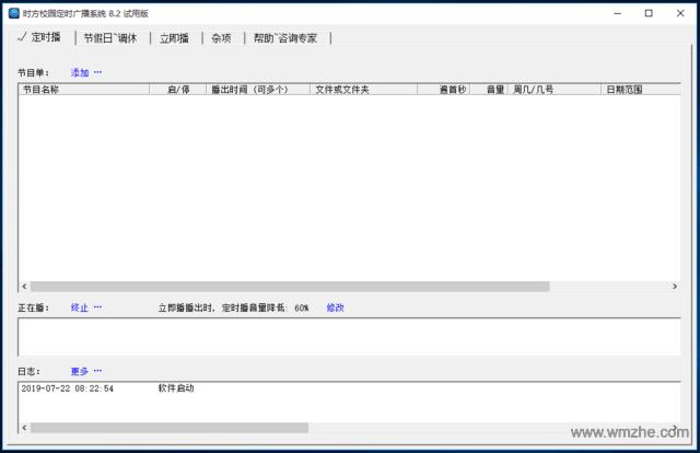 时方校园定时广播系统软件截图