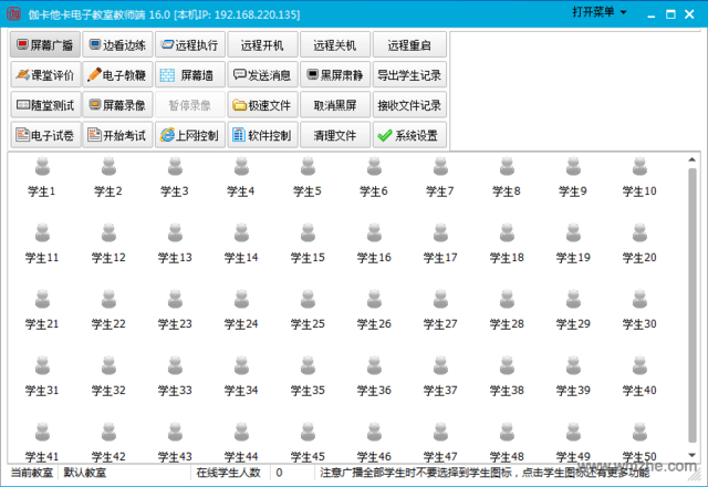 伽卡他卡电子教室软件截图